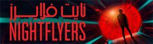 سریال نایت فلایرز Nightflyers