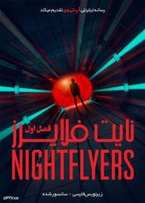 دانلود سریال Nightflyers نایت فلایرز فصل اول