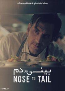 دانلود فیلم Nose To Tail 2018 بینی تا دم با زیرنویس فارسی