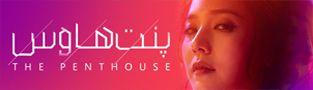 سریال پنت هاوس Penthouse