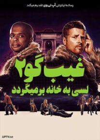 دانلود فیلم Psych 2 Lassie Come Home 2021 غیب گو 2 لسی به خانه بر میگردد با زیرنویس فارسی