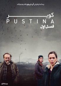 دانلود سریال Pustina کویر فصل اول