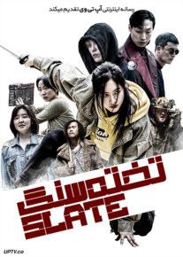دانلود فیلم SLATE 2020 تخته سنگ با زیرنویس فارسی