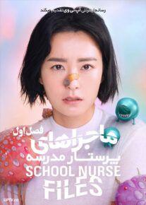 دانلود سریال The School Nurse Files ماجراهای پرستار مدرسه فصل اول