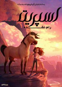 دانلود انیمیشن اسپریت: رام نشده Spirit Untamed 2021 با زیرنویس فارسی