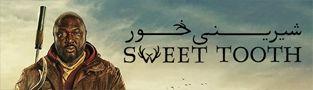 سریال شیرینی خور Sweet Tooth
