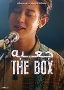 دانلود فیلم The Box 2021 جعبه با زیرنویس فارسی