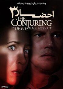 دانلود فیلم The Conjuring 3 The Devil Made Me Do It 2021 احضار 3 شیطان مرا وادار کرد با دوبله فارسی