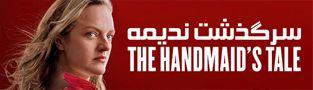 سریال سرگذشت ندیمه The Handmaid's Tale