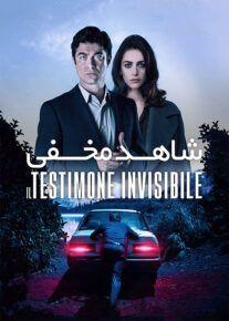 دانلود فیلم The Invisible Witness 2018 شاهد مخفی با زیرنویس فارسی
