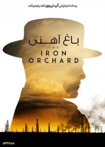 دانلود فیلم The Iron Orchard 2018 باغ آهنی با زیرنویس فارسی