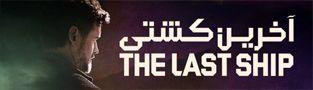 سریال آخرین کشتی The Last Ship