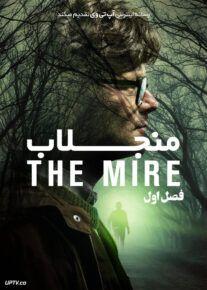 دانلود سریال The Mire منجلاب فصل اول