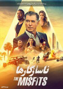 دانلود فیلم The Misfits 2021 ناسازگارها با زیرنویس فارسی
