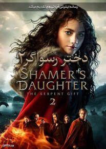دانلود فیلم The Shamers Daughter 2 The Serpent Gift 2019 دختر رسواگر 2 هدیه مار با زیرنویس فارسی