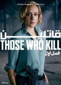 دانلود سریال Those Who Kill قاتلین فصل اول