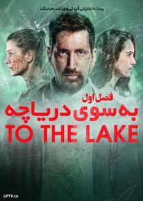 دانلود سریال To the Lake به سوی دریاچه فصل اول