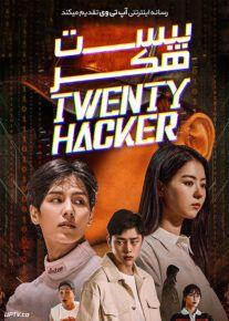 دانلود فیلم Twenty Hacker 2021 بیست هکر با زیرنویس فارسی
