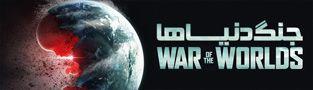 سریال جنگ دنیاها War of the Worlds