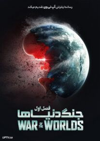 دانلود سریال War of the Worlds جنگ دنیاها فصل اول