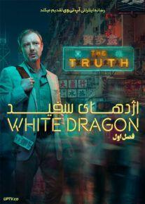 دانلود سریال White Dragon اژدهای سفید فصل اول