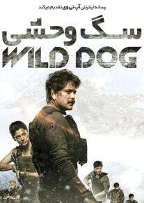 دانلود فیلم Wild Dog 2021 سگ وحشی با زیرنویس فارسی