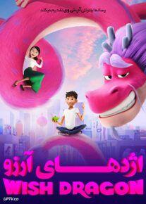 دانلود انیمیشن اژدهای آرزو Wish Dragon 2021 با دوبله فارسی