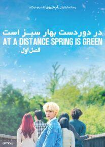 دانلود سریال At a Distance Spring Is Green در دوردست بهار سبز است فصل اول