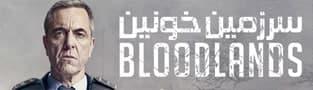 سریال سرزمین خونین Bloodlands
