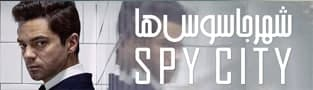 سریال شهر جاسوس ها Spy City