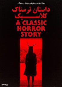 دانلود فیلم A Classic Horror Story 2021 داستان ترسناک کلاسیک با زیرنویس فارسی