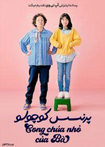 دانلود فیلم A Little Princess 2019 پرنسس کوچولو با زیرنویس فارسی