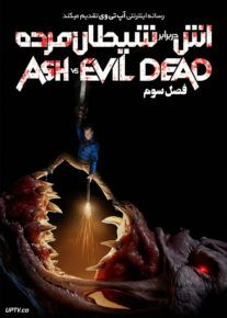 دانلود سریال Ash vs Evil Dead اش در برابر شیطان مرده فصل سوم