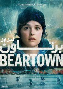 دانلود سریال Beartown برتاون فصل اول