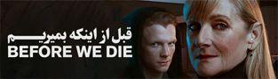 سریال قبل از اینکه بمیریم Before We Die