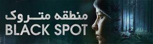 سریال منطقه متروک Black Spot