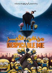 دانلود انیمیشن من نفرت انگیز 1 Despicable Me 2010 با دوبله فارسی