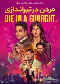 دانلود فیلم Die in a Gunfight 2021 مردن در تیراندازی با زیرنویس فارسی