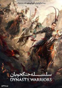 دانلود فیلم Dynasty Warriors 2021 سلسله جنگجویان با زیرنویس فارسی