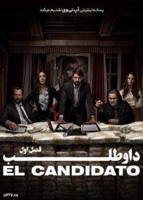 دانلود سریال El Candidato داوطلب فصل اول