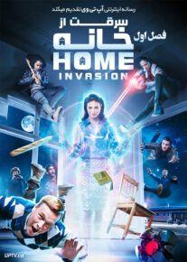 دانلود سریال Home Invasion سرقت از خانه فصل اول