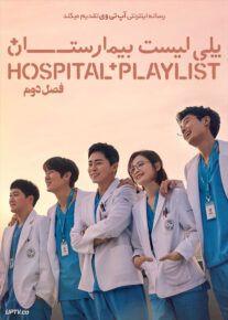 دانلود سریال Hospital Playlist پلی لیست بیمارستان فصل دوم