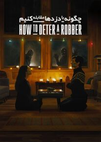 دانلود فیلم How to Deter a Robber 2020 چگونه با دزدها مقابله کنیم با زیرنویس فارسی