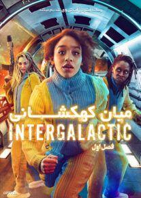 دانلود سریال Intergalactic میان کهکشانی فصل اول