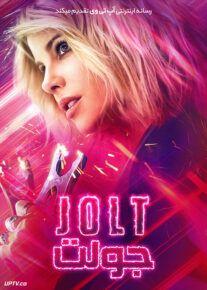 دانلود فیلم Jolt 2021 جولت با زیرنویس فارسی