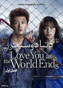 دانلود سریال تا ته دنیا دوستت دارم Love You as the World Ends فصل اول قسمت سوم
