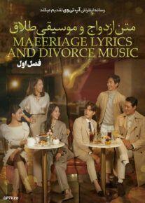 دانلود سریال Marriage Lyrics and Divorce Music متن ازدواج و موسیقی طلاق فصل اول