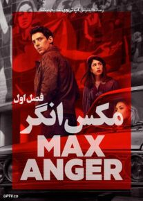 دانلود سریال Max Anger With One Eye Open مکس انگر هوشیار فصل اول