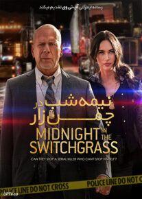 دانلود فیلم Midnight in the Switchgrass 2021 نیمه شب در چمن زار با زیرنویس فارسی