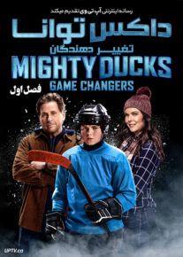 دانلود سریال The Mighty Ducks Game Changers داکس توانا تغییردهندگان بازی فصل اول
